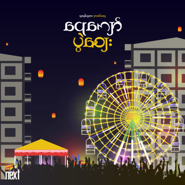 Yay Kyaw Peel Zay at Thadingyut Festival
